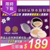 KIDO 奇朵 BB氣墊水凝粉餅 (象牙白/ 自然色) 加贈補充包【小三美日】原價$299