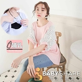BabyShare時尚孕婦裝【CM0026】拼接雪紡袖哺乳衣 短袖 孕婦裝 哺乳衣 餵奶衣
