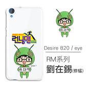 [HTC Desire 820 / eye] RM系列 客製化手機殼 Running Man 劉在錫 宋智孝 哈哈 GARY 李光洙 池石鎮 金鐘國