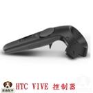 HTC VIVE 控制器 虛擬實境配件 原廠公司貨