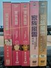 挖寶二手片-0005-正版DVD-影集【家族風雲 第1+2+3+4+5季 系列合售】-(直購價)