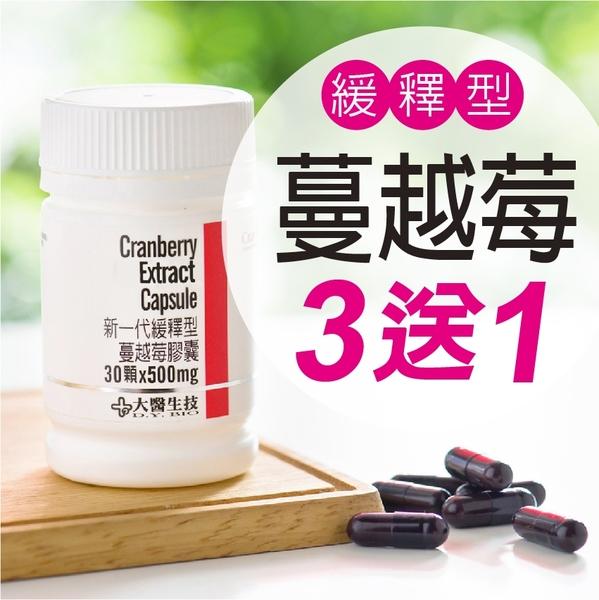 【大醫生技】美國專利緩釋型蔓越莓膠囊 $320/瓶 買3送1 高A型前花青素 女生保養 現貨