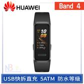 華為 Huawei Band 4 手環