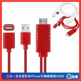 [Q哥] E43 手機轉Hdmi 安卓/蘋果/typec 3合1皆適用HDMI 多支援hdmi轉接線