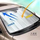 遮陽擋 汽車防曬隔熱擋陽墊前擋風玻璃車窗貼太陽檔罩車內用遮光板T