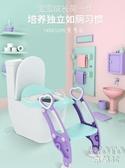 坐便器 兒童馬桶坐便器女樓梯式嬰兒廁所座墊架蓋小孩坐便圈墊椅男孩寶寶 遇見初晴YJT