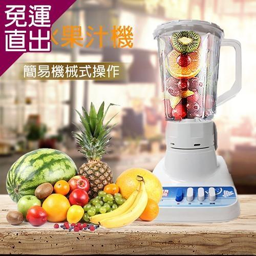 歐斯樂 台灣製造塑膠杯碎冰1500cc果汁機/調理機HLC-727【免運直出】