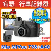 MIO 798+A40=798D【送64G+A05雙孔+拍拍燈】行車記錄器