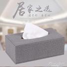 皮質紙巾盒抽紙盒 創意家用客廳茶幾餐巾紙盒 北歐簡約車用紙抽盒 果果輕時尚