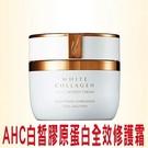 AHC白皙膠原蛋白全效霜 去角質 控油 肌膚毛孔