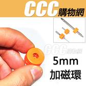 5mm 加磁環螺絲起子磁力加強環