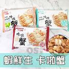 蝦鮮生 卡啦蟹 25g/包    OS小舖