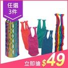 【任3件$49】環保飲料提袋(1入) 顏...