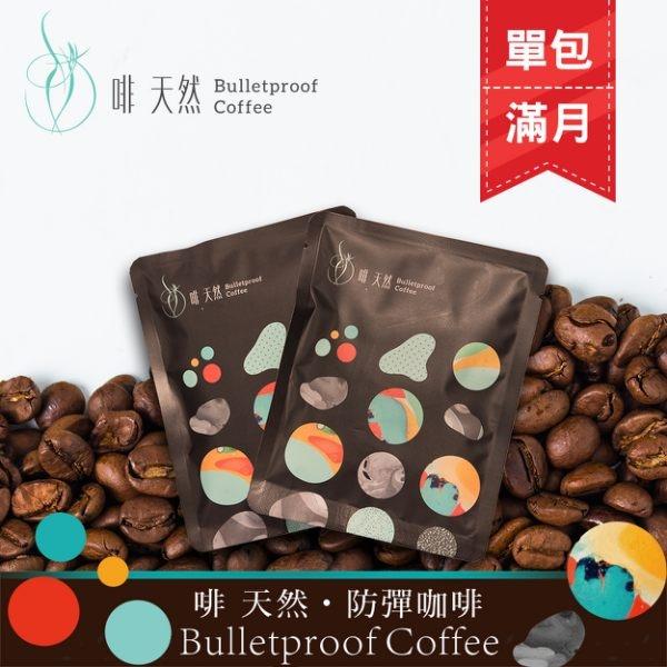 ONE HOUSE-【啡 天然】濾掛式防彈咖啡 滿月便利組(含有機冷壓初榨椰子油)