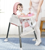 兒童餐椅 兒童餐椅吃飯可折疊便攜式家用兒童椅子多功能餐桌椅座椅TW【快速出貨八折搶購】