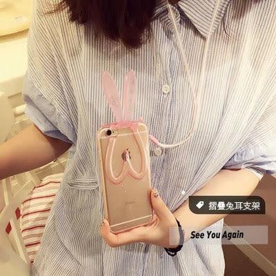 【JX嚴選】IPhone7 7plus 兔耳朵摺疊支架 附掛繩 保護套 手機殼 手機套