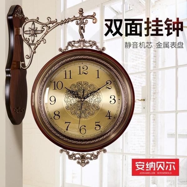 美式實木金屬雙面掛鐘靜音歐式客廳兩面掛表創意時鐘復古鐘表大號 艾瑞斯「快速出貨」