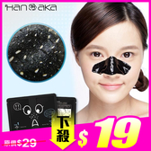 HANAKA 花戀肌 兩步驟終結粉刺撕除面膜 8g+8g / 黑面膜收斂水◆86小舖◆