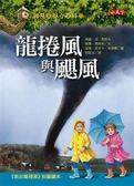書立得-神奇樹屋小百科13:龍捲風與颶風