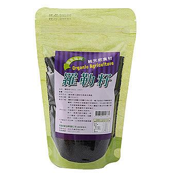 綠源寶~羅勒籽250公克/包