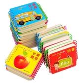 15本嬰幼兒童撕不爛早教書0-2-3歲玩具寶寶啟蒙看圖識字認知卡片