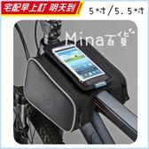 ✿mina百貨✿ ROSWHEEL 樂炫 自行車專用 上管包 馬鞍包 手機觸控 適用5.5吋螢幕以下手機 【B00003】