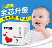 媽咪甜心紙尿褲超薄S嬰兒尿不濕L碼透氣男女寶寶尿包通用