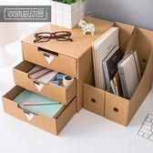 紙質桌面收納盒書桌抽屜式辦公室用品置物整理架書本文件書架書立【全館89折低價促銷】
