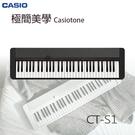 【非凡樂器】CASIO卡西歐61鍵電子琴 CT-S1 / 黑色 / 簡便好操作 / 公司貨保固