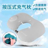 按壓式充氣枕頭U型枕旅行長途飛機午休睡枕護頸椎便攜脖子腰靠枕  台北日光