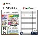 鶴屋#125 L1545 三用電腦標籤 72格 20張/包 白色/15x45mm