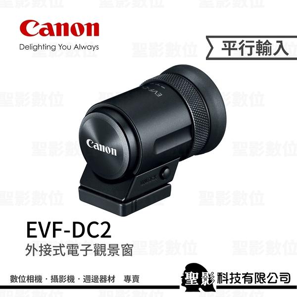 Canon EVF-DC2 電子觀景器 G1XII, G3X / EOS M3, M6 適用 【平行輸入 裸裝 無盒】WW