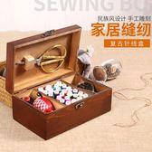縫紉線針線盒套裝多功能家用縫衣手工盒針線整理盒復古收納盒實木針線盒-凡屋