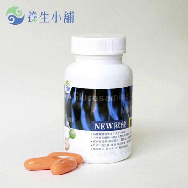 【養生小舖】NEW關健(30粒)葡萄糖胺複方膠囊~美國進口~活動順暢、享受健康~