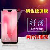 買一送一 華為 Y9 2019 鋼化膜 玻璃貼 全膠 非滿版 透明 高清 超薄 防爆 防刮 螢幕保護貼