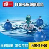綠一 葉輪式曝氣式增氧機泵魚塘池塘河流制氧大型養殖增氧機 英雄聯盟
