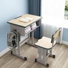 課桌椅輔導補習培訓班書桌家用兒童學習桌中小學生寫字桌椅套裝 艾瑞斯AFT「快速出貨」