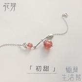 初甜草莓晶手鍊女純銀簡約個性首飾【極簡生活】