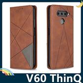 LG V60 ThinQ 拼接撞色保護套 軟殼 菱格側翻皮套 幾何圖形 隱形磁吸 支架 插卡 手機套 手機殼