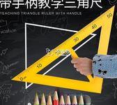 教學尺 大號三角板教學三角尺塑料2用圓規量角器 老教師課堂演示用 卡菲婭