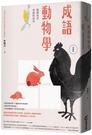 成語動物學【鳥獸篇】:閱讀成語背後的故事【城邦讀書花園】