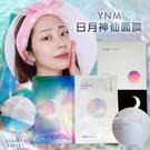 (即期商品) 韓國YNM日月神仙面膜(盒)