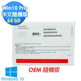 【Windows 微軟】Windows10 Professional 中文隨機版(64 bits)