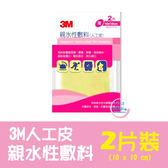 3M 人工皮親水性敷料 10x10cm 薄款 (2片/包) 滅菌 人工皮【生活ODOKE】