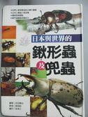 【書寶二手書T1/動植物_NJD】日本與世界的鍬形蟲及兜蟲-玩家典藏版_原價410_Yoshida Kenji,Sonno Rin