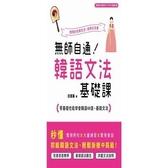 無師自通韓語文法基礎課(零基礎也能學會韓語40音.基礎文法)(附贈遮色片資料夾+