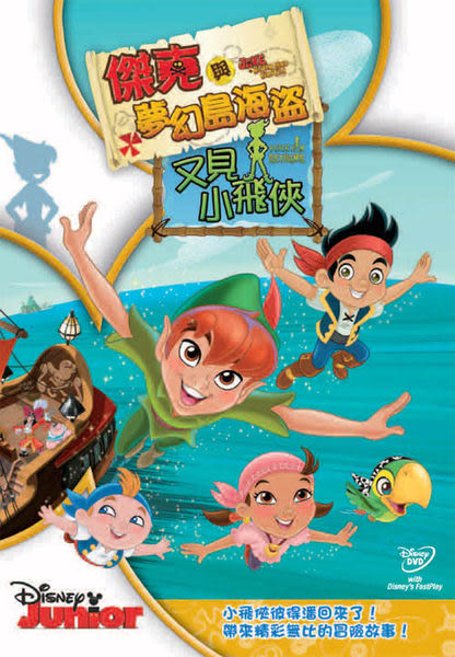 傑克與夢幻島海盜 又見小飛俠 DVD  (音樂影片購)