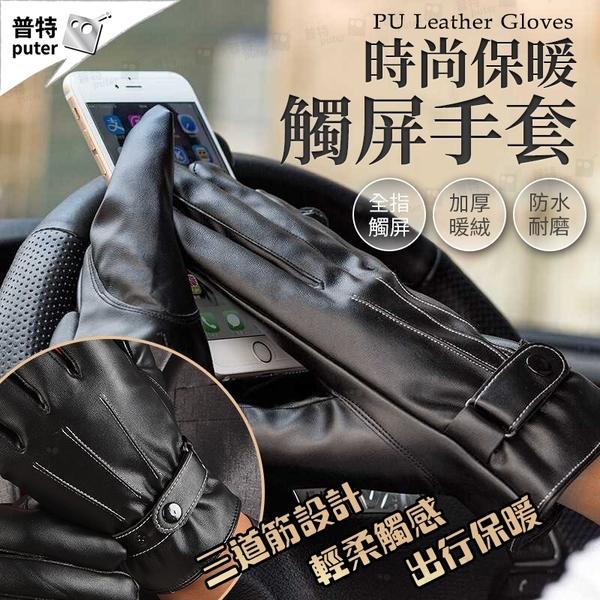 普特車旅精品【JE0090】防水觸控男士三道筋PU皮手套 冬季機車防風防寒保暖 自行車