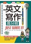 英文寫作高分班Just Write It!【彩色二版】(16K 解答別冊)