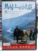 挖寶二手片-K04-080-正版DVD*華語【馬背上的法庭】-第63屆威尼斯影展地平線單元最佳影片